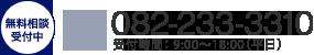 無料相談受付中 082-233-3310 9:00~18:00(平日)